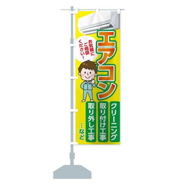 のぼり旗 エアコンクリーニング|goods-pro|14