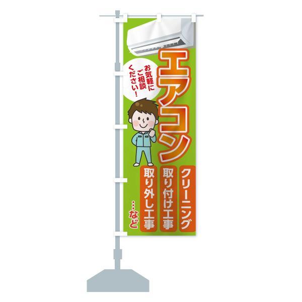のぼり旗 エアコンクリーニング|goods-pro|15