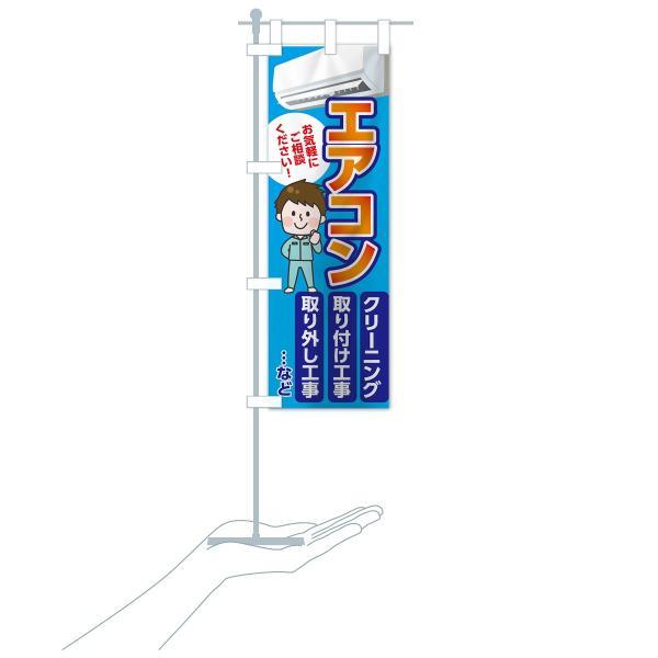 のぼり旗 エアコンクリーニング|goods-pro|16