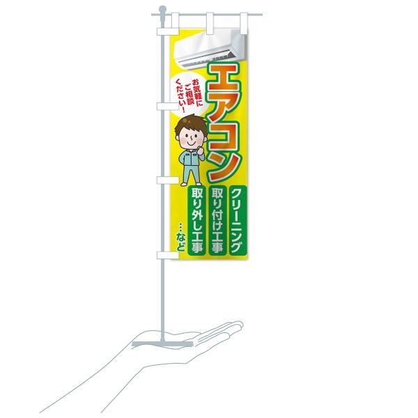 のぼり旗 エアコンクリーニング|goods-pro|17