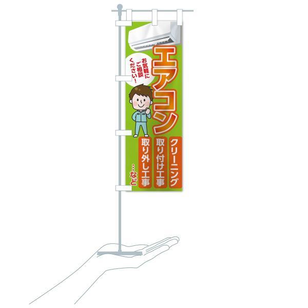 のぼり旗 エアコンクリーニング|goods-pro|20