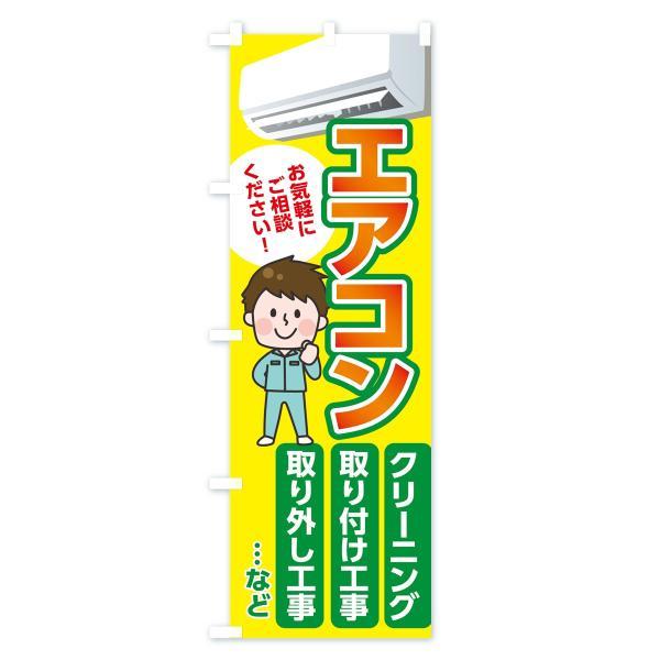 のぼり旗 エアコンクリーニング|goods-pro|03