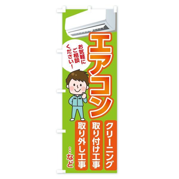 のぼり旗 エアコンクリーニング|goods-pro|04