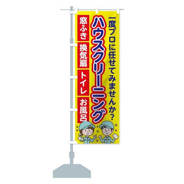 のぼり旗 ハウスクリーニング|goods-pro|13