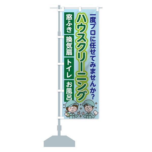 のぼり旗 ハウスクリーニング|goods-pro|14