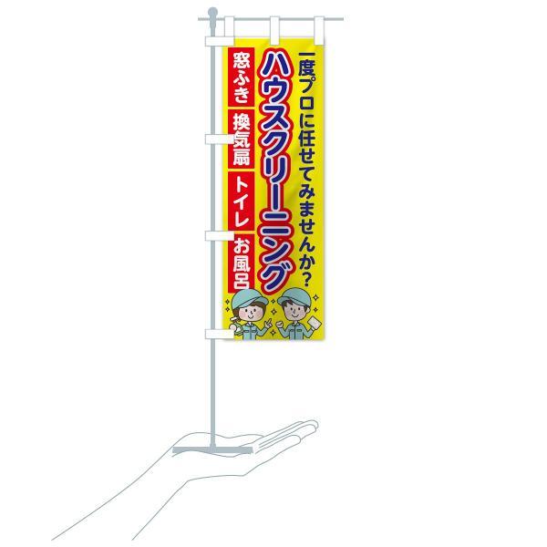 のぼり旗 ハウスクリーニング|goods-pro|16