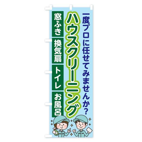 のぼり旗 ハウスクリーニング|goods-pro|03
