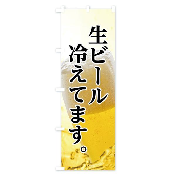 のぼり旗 生ビール|goods-pro|02