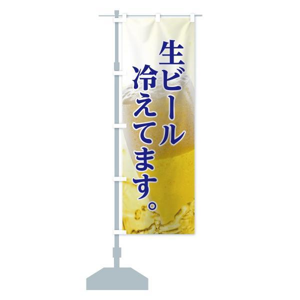 のぼり旗 生ビール|goods-pro|14