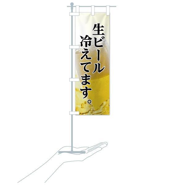 のぼり旗 生ビール|goods-pro|16