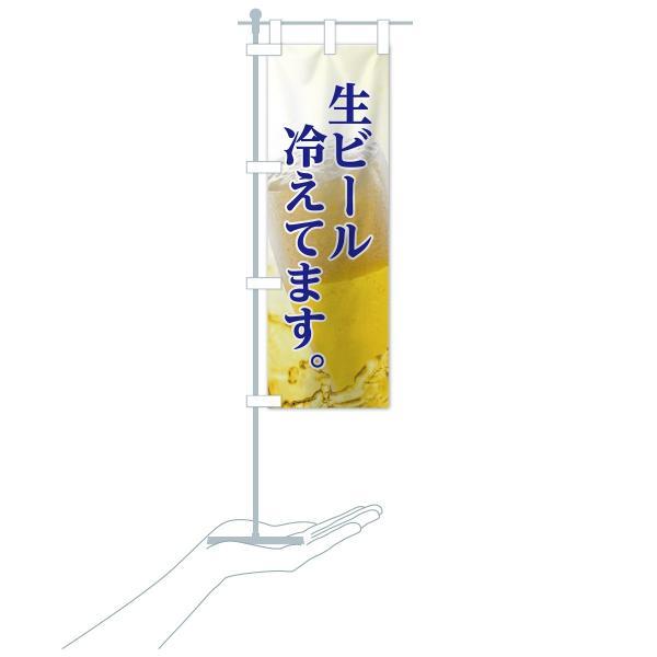のぼり旗 生ビール|goods-pro|17