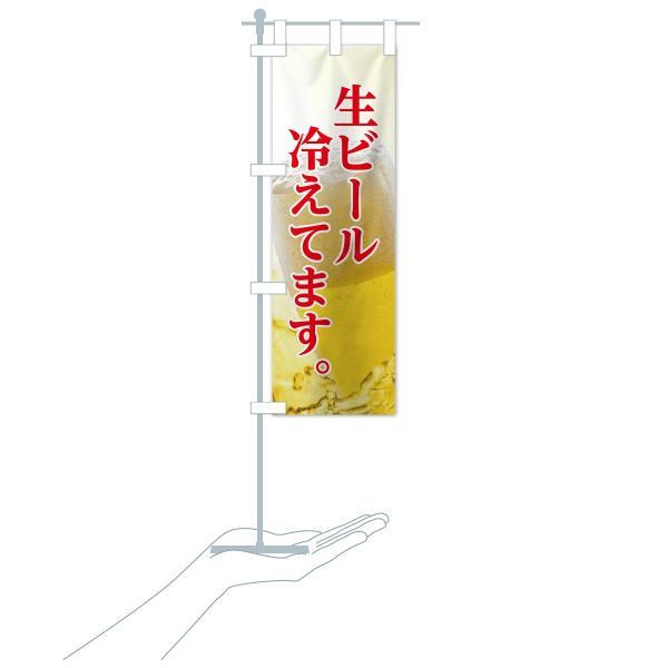のぼり旗 生ビール|goods-pro|18