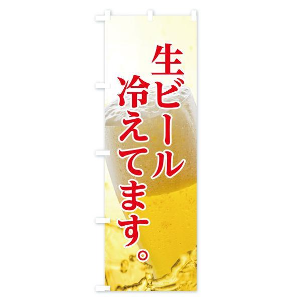 のぼり旗 生ビール|goods-pro|04
