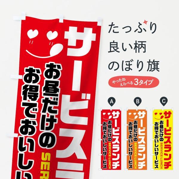 のぼり旗 サービスランチ goods-pro