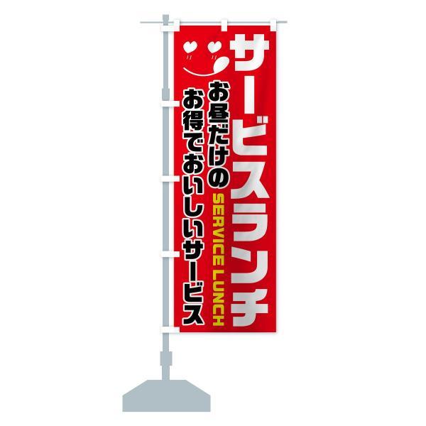 のぼり旗 サービスランチ goods-pro 13