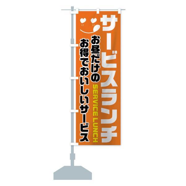 のぼり旗 サービスランチ goods-pro 14