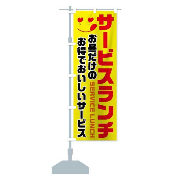 のぼり旗 サービスランチ goods-pro 15