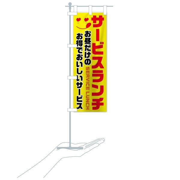 のぼり旗 サービスランチ goods-pro 20