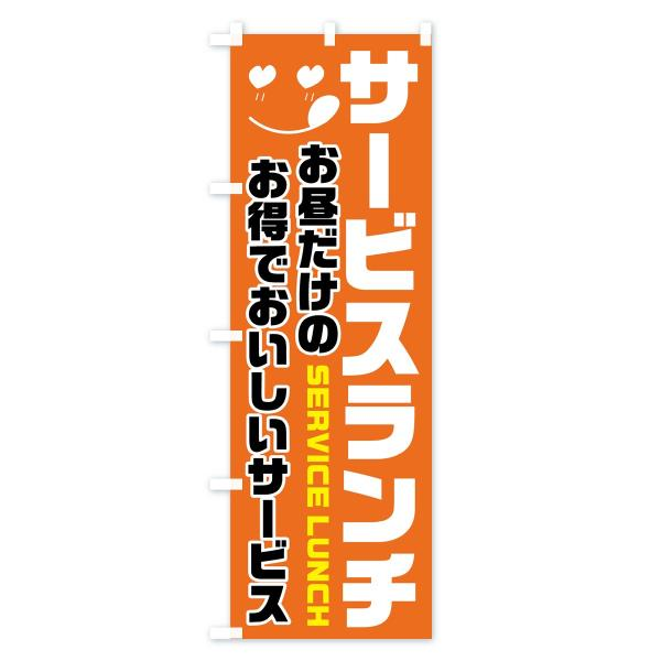 のぼり旗 サービスランチ goods-pro 03