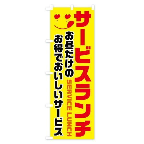 のぼり旗 サービスランチ goods-pro 04