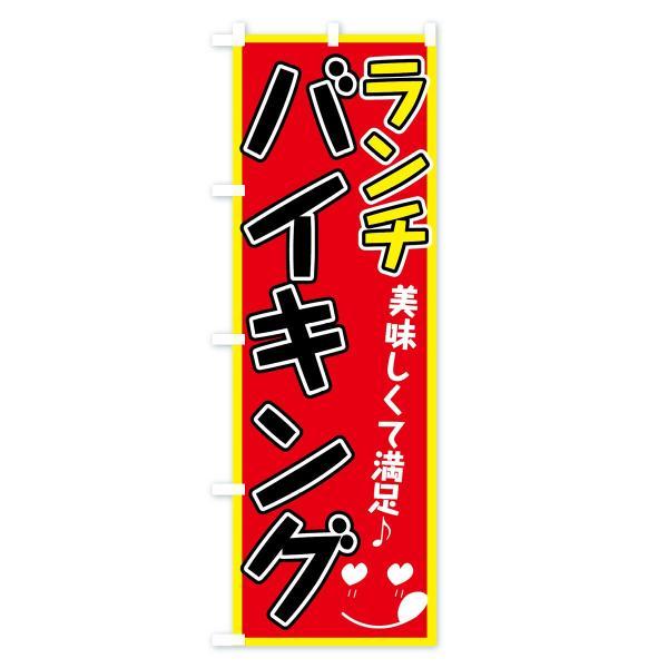 のぼり旗 ランチバイキング|goods-pro|02