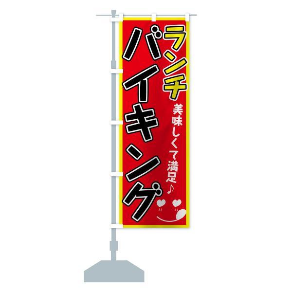 のぼり旗 ランチバイキング|goods-pro|13