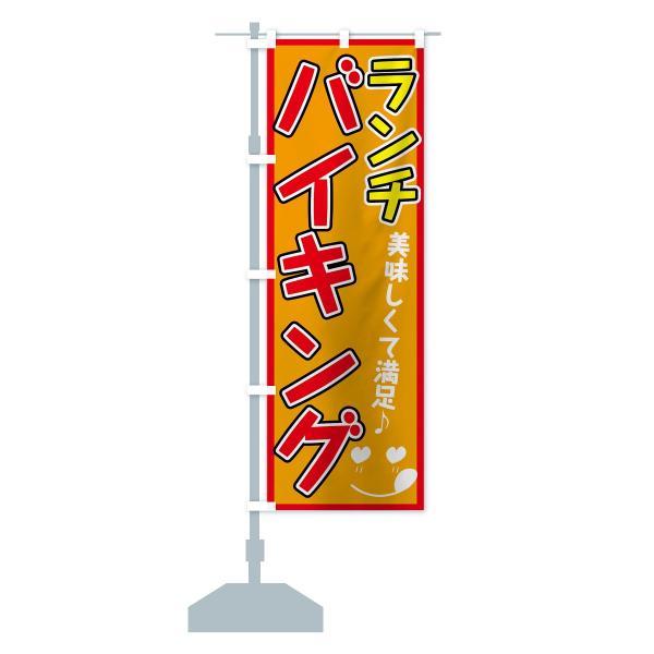 のぼり旗 ランチバイキング|goods-pro|14