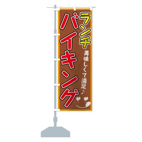 のぼり旗 ランチバイキング|goods-pro|15