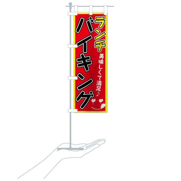 のぼり旗 ランチバイキング|goods-pro|16