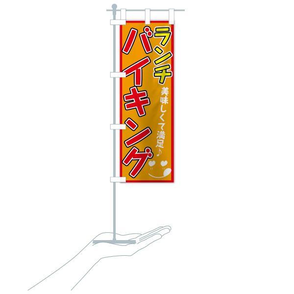 のぼり旗 ランチバイキング|goods-pro|17