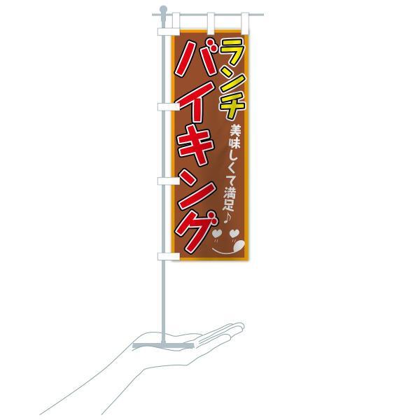 のぼり旗 ランチバイキング|goods-pro|20