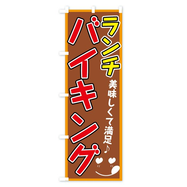 のぼり旗 ランチバイキング|goods-pro|04