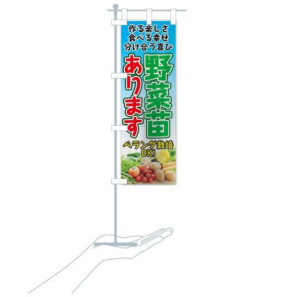 のぼり旗 野菜苗|goods-pro|18