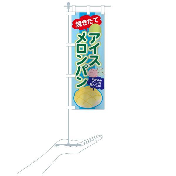 のぼり旗 アイスメロンパン|goods-pro|16