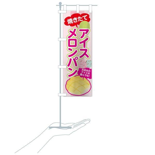 のぼり旗 アイスメロンパン|goods-pro|17