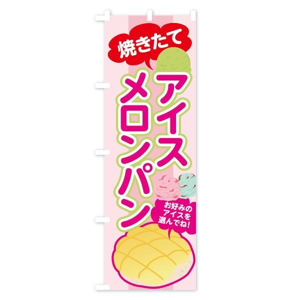 のぼり旗 アイスメロンパン|goods-pro|03