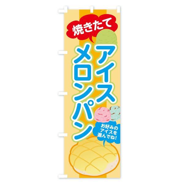 のぼり旗 アイスメロンパン|goods-pro|04