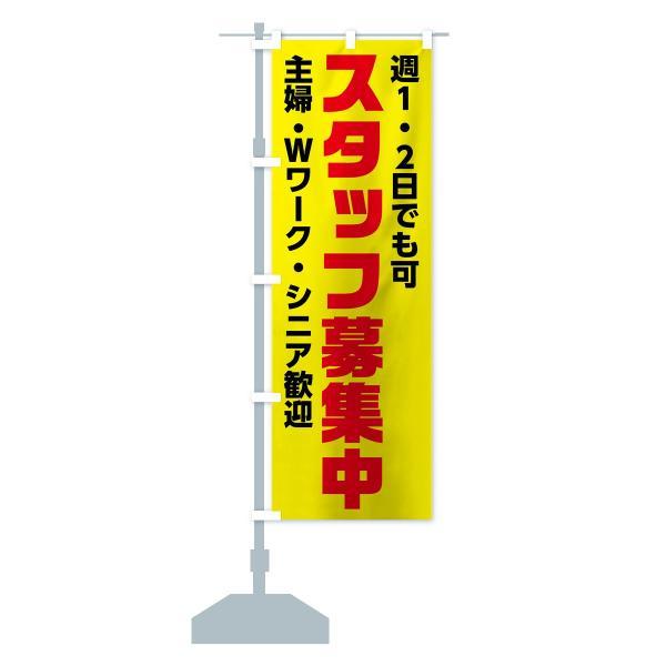 のぼり旗 スタッフ募集中|goods-pro|14