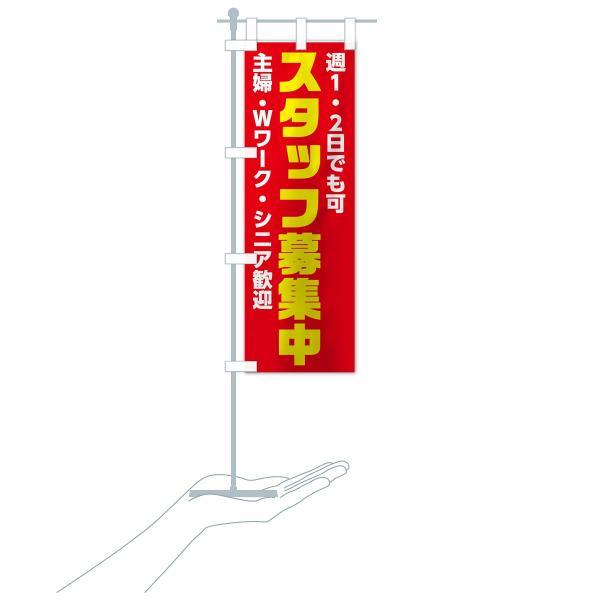 のぼり旗 スタッフ募集中|goods-pro|16