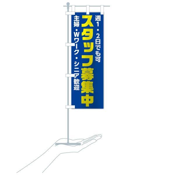 のぼり旗 スタッフ募集中|goods-pro|18