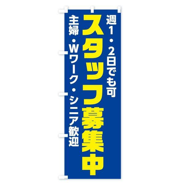 のぼり旗 スタッフ募集中|goods-pro|04