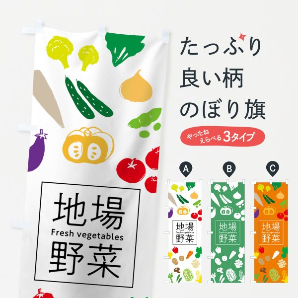 のぼり旗 地場野菜|goods-pro