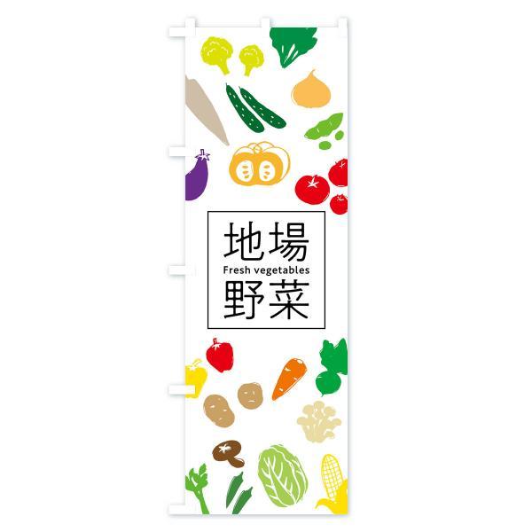 のぼり旗 地場野菜|goods-pro|02