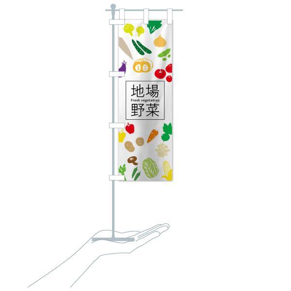 のぼり旗 地場野菜|goods-pro|16