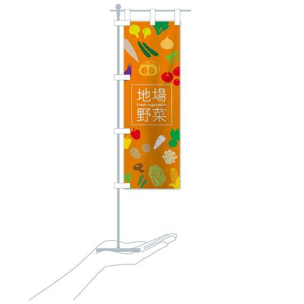 のぼり旗 地場野菜|goods-pro|18