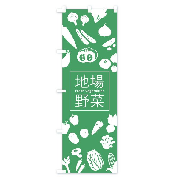 のぼり旗 地場野菜|goods-pro|03