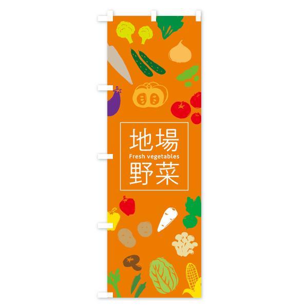 のぼり旗 地場野菜|goods-pro|04