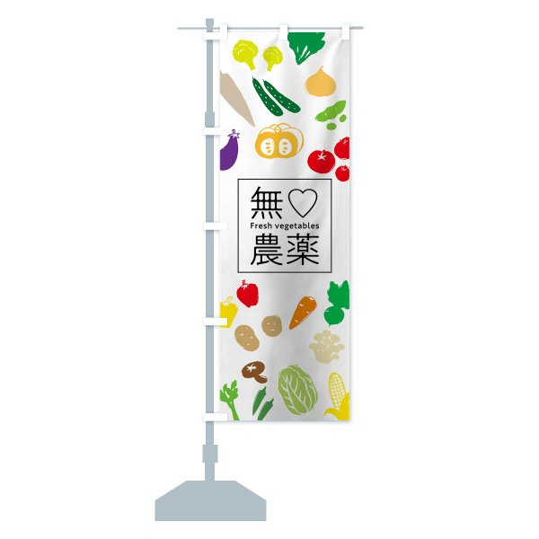 のぼり旗 無農薬野菜|goods-pro|13