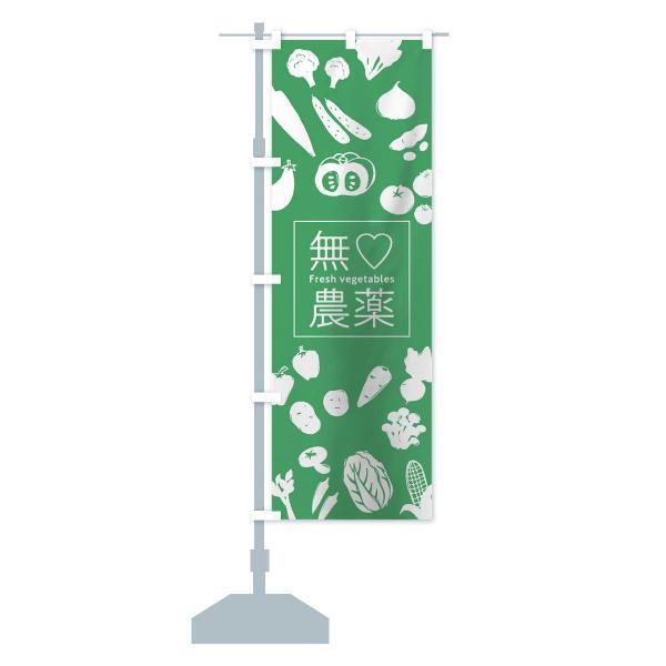 のぼり旗 無農薬野菜|goods-pro|14