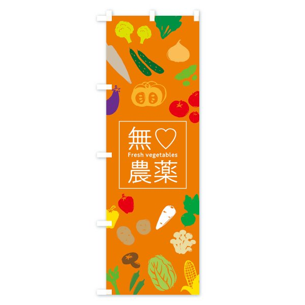 のぼり旗 無農薬野菜|goods-pro|04